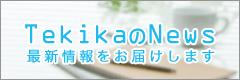 TekikaのNews